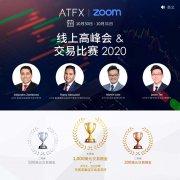 继往开来,ATFX东南亚线上高峰会暨交易大赛2020圆满落幕