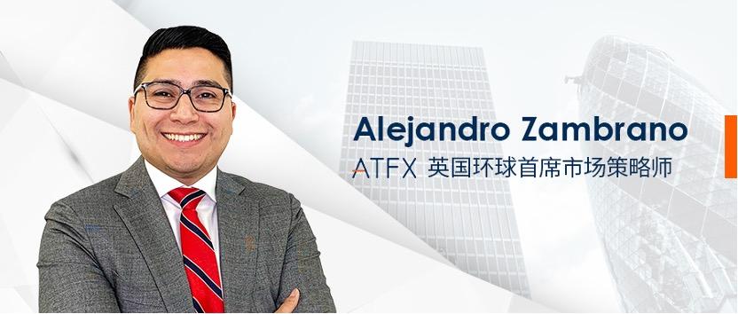 ATFX英国环球首席市场策略师